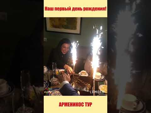 Армения. Ереван. День рождения Арменикос Тур. 2017 год. День рождения. Happy Birthday