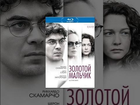 Золотой мальчик / Un ragazzo doro (2014) фильм