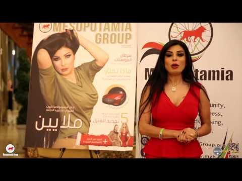 Third Anniversary Gala - Mesopotamia Group