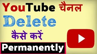 how to delete youтube channel permanently ? YouTube Channel delete kaise kare