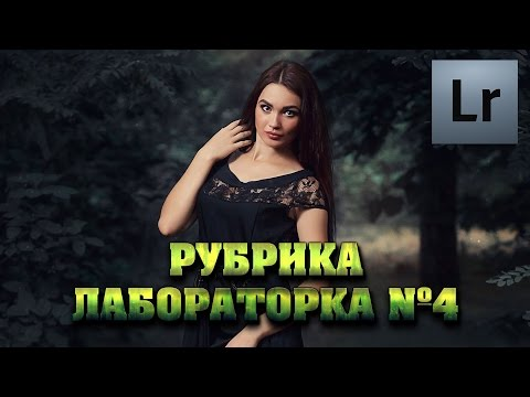 Красивая обработка в Lightroom. Чистые цвета | Лабораторка №4 | Фото Лифт