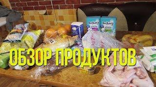 ЧТО МЫ КУПИЛИ?/ Белорусские продукты/ Обзор покупок для многодетной семьи
