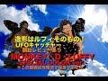 UFOキャッチャー ワンピース ルフィ GEAR FOURTH スペシャルカラーver.開封レビュー…
