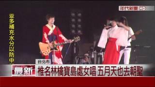 日本另類歌姬椎名林檎,在台灣的唯一一場演唱會,一萬張門票全部賣光光...