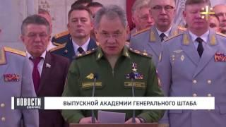 Выпускной Военной академии Генштаба