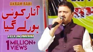 Asi Beithey Reh Gaye Chup Dey Ganderiyan | Akram Rahi | LIVE SHOW In Rajasthan, India | Song 7