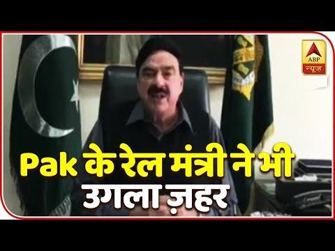 After Imran Khan, Pak Railway Minister Threatens India | ABP News