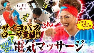 【おバカなことで笑おう】低周波治療器で遊んでみたらサイコパスローザが覚醒!?【スタッフいじめ勃発?】