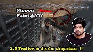 அடப்பாவீங்களா!!! 2.0 Trailerல Nippon Paintsஆ??? 2.0 predictions | RishiPedia | Tamil | தமிழ்