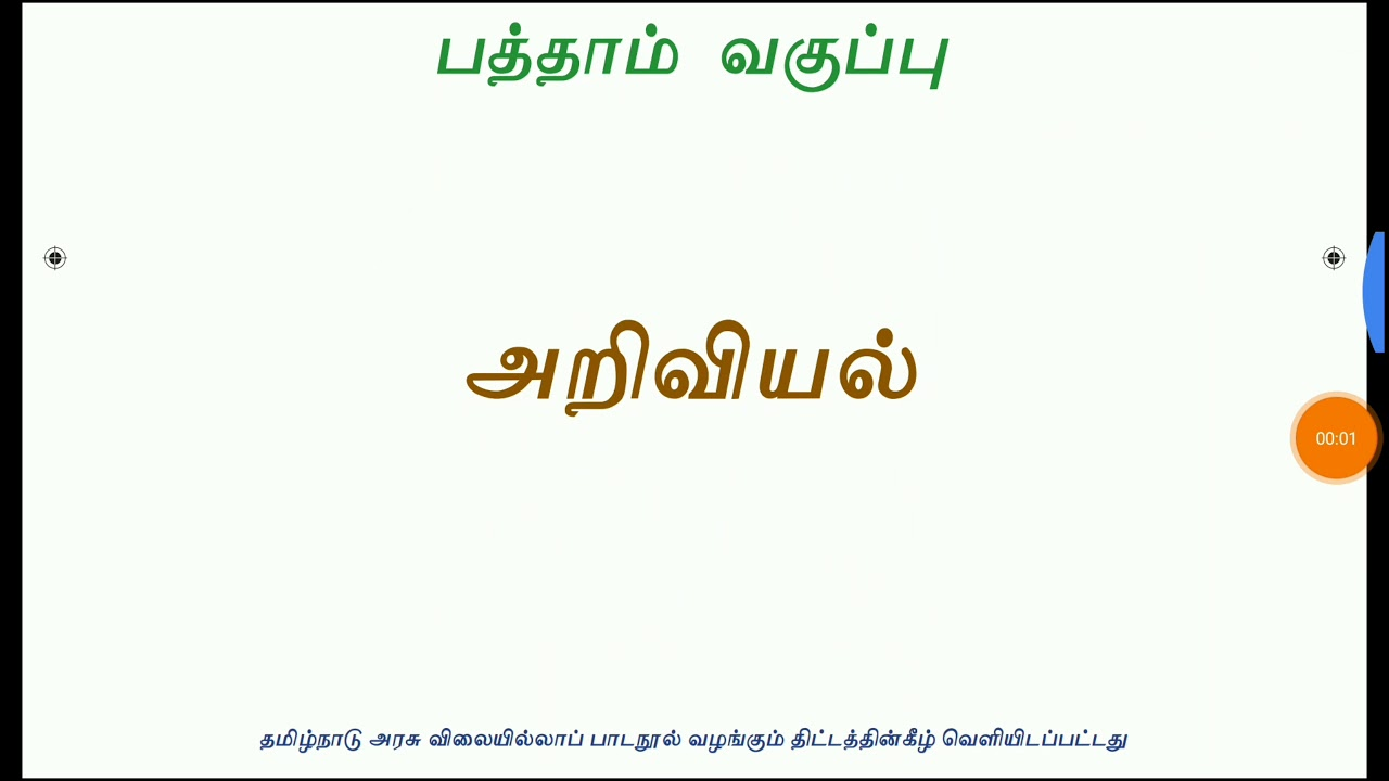 10th std new science Tamil medium book 2019-2020 | 10th New syllabus book,  science Tamil medium