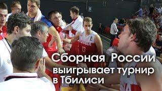 Сборная России выигрывает турнир в Тбилиси