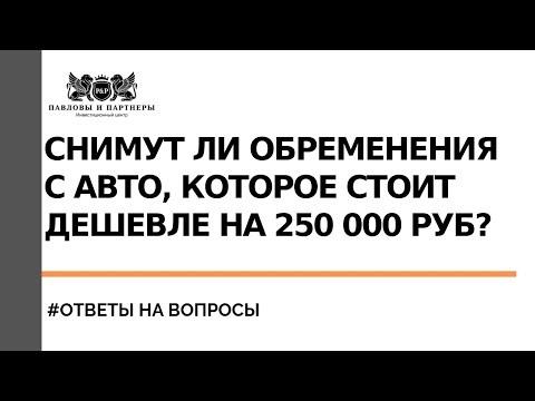 Аукционы и торги по банкротству. Снимут ли обременение с авто, которое стоит дешевле на 250 000 руб?