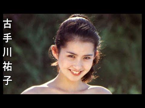 【古手川祐子】画像集 透き通るように美しいアイドル女優 Yuko Kotegawa