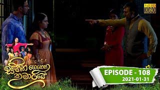 Sihina Genena Kumariye | Episode 108 | 2021-01-31 Thumbnail