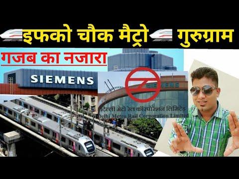 Iffco Chowk Metro Station    Yellow Line    Gurugram Haryana