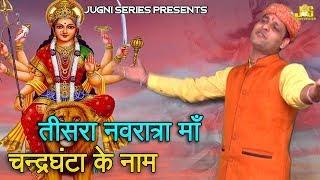 तीसरा नवरात्रा माँ चन्द्रघंटा के नाम || Navratri Special Bhajan 2017 | Sandeep Sargam Bhajan Video