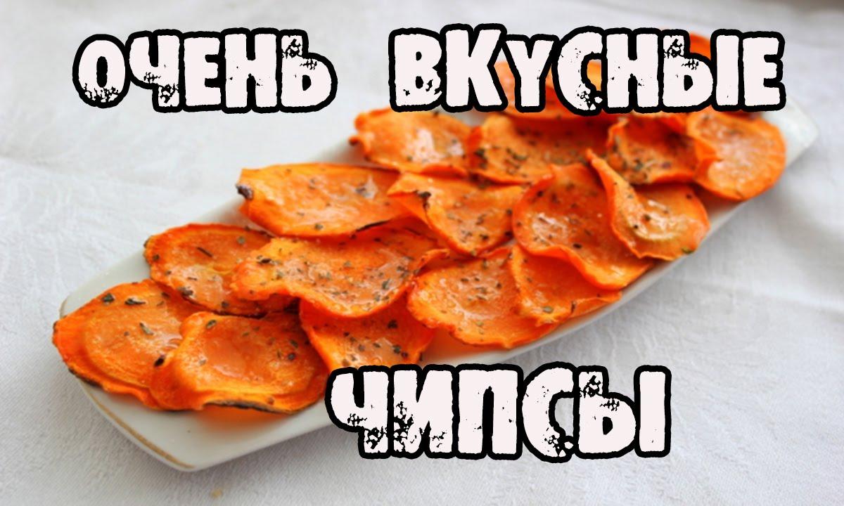 Рецепты очень вкусных чипсов