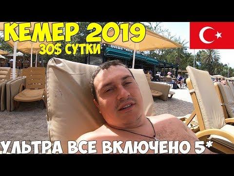 Турция Кемер 2019