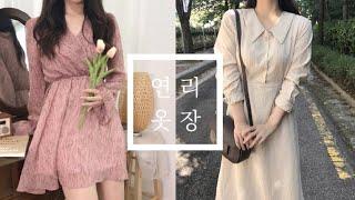 2019 심플. 청순무드 가을원피스 5벌 추천! ❤ (…