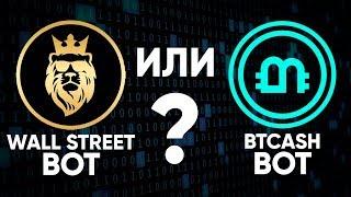 Wall Street Bot или BTCash Bot? Какого Форекс робота выбрать?