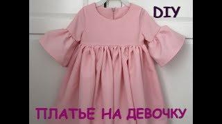 Как сшить нарядное платье на девочку из габардина или хлопка