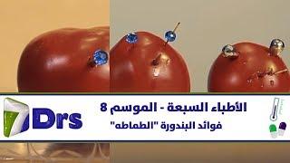 """فوائد البندورة """"الطماطه"""""""