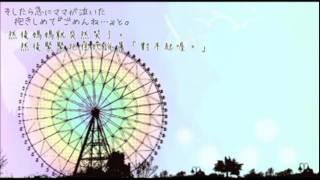 【巡音ルカ】トロイ【やみくろ】中文字幕