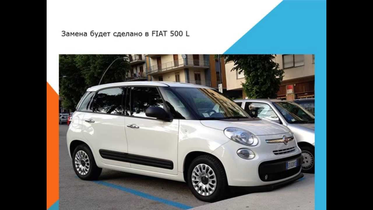 Fiat 500 L Как заменить воздушный фильтр салона