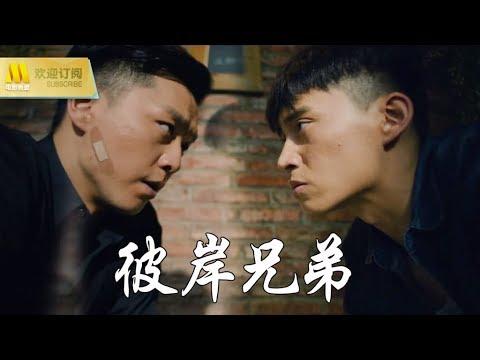 【1080P Full Movie】《彼岸兄弟》铁血男儿的热血兄弟情 (张舸 / 李路琦 主演)
