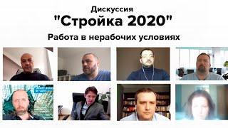 """Дискуссия """"Стройка 2020"""".  Работа в нерабочих условиях"""