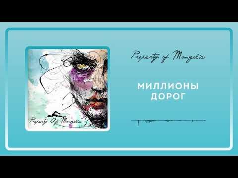Property Of Mongolia - Миллионы дорог