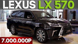 Lexus Lx 570 Тест Драйв «Дома На Колёсах» За 7.000.000 Рублей. 2019 Год