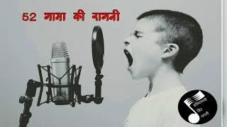 हरियाणवी हिट रागनी || Bawan gamma ki ragni || 52 गामा की रागनी  || Rajender Kharkiya ||