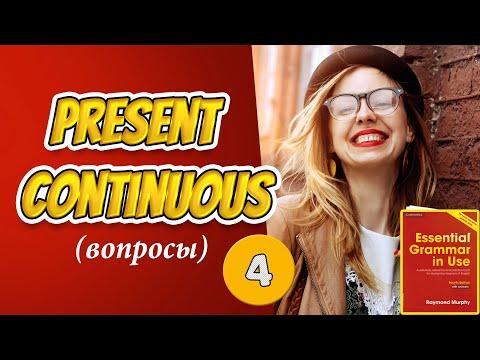 #4  Строим вопросы в настоящем продолженном времени Present Continuous. Мёрфи красный
