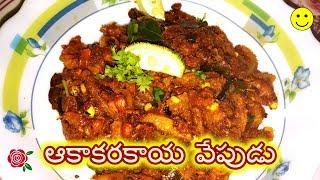 ఆకాకరకాయ వేపుడు | Junglee Karela Sabzi Fry Recipe in Telugu | Kakora Fry Recipe | Spiny gourd fry