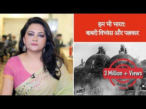हम भी भारत, एपिसोड 12: बाबरी विध्वंस और पत्रकार