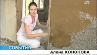 Уральский ученый смог построить дом из арболита(http://goo.gl/eA3liA Узнайте здесь, как построить своими руками ДЕШЕВЫЙ красивый и теплый дом!, 2013-11-03T08:58:11.000Z)