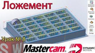 Урок 8. Создаем шаблон и пишим УП для ложемента в solidworks + mastercam.