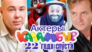 АКТЕРЫ видеожурнала' КАЛАМБУР' 22 ГОДА СПУСТЯ