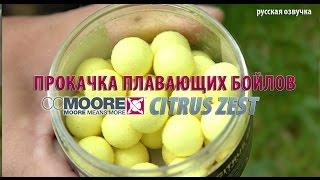 Прокачка плавающих бойлов CCMOORE Citrus Zest (русская озвучка)