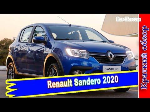 Авто обзор - Renault Sandero 2020 – первая информация и фото