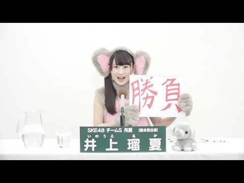 SKE48 Team S  井上 瑠夏 (RUKA INOUE)