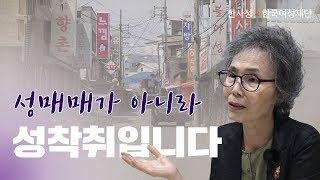 정반합 2회 차: 반(反)성매매운동의 역사 (상)
