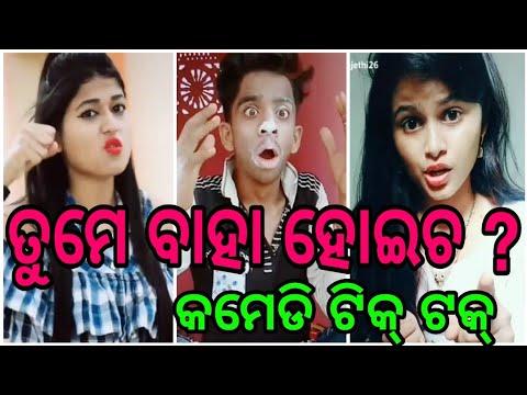 New Odia Funny? Tiktok Videos || Latest Odia Best?? Comedy Tiktok Videos || Odia Song?