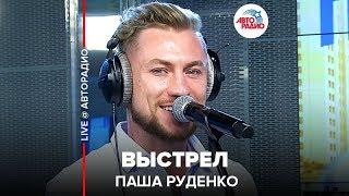 Смотреть клип Паша Руденко - Выстрел
