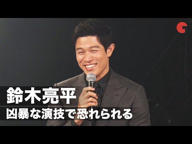 映画予告-鈴木亮平、凶暴な演技で恐れられる!「正直引いてる…」『孤狼の血 LEVEL2』完成披露イベント