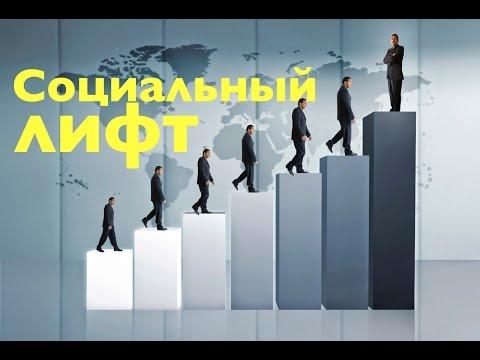 Владимир Любаров. Социальный лифт