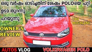Volkswagen Polo TDI HIGHLINE Owners review /VISHNU AUTOS VLOG