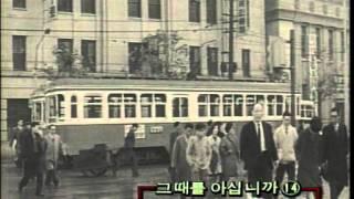 [지식] 그때를 아십니까 14 럭키 서울.avi