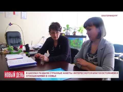 В школах Екатеринбурга раздали странные анкеты